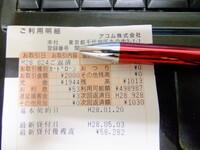 アコムで元金1,944円、利息53円、遅延損害金3円に対して、返済金として2,000円を支払いました。 しかし、残金が1,013円となりました。  何故残金が出てきたのでしょうか? エラーですか?