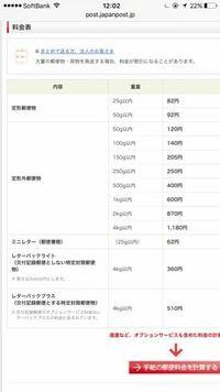 公式ページ日本郵便定形外料金一覧を見ていつも オークションなどで出品する時商品欄に送料を 書いてるのですが 同じ物を同じ包装で発送しているのですが 発送先が毎回違うので送料がバラバラなのは分かるんですが 1番高くて350円かかりオークションで250円で設定したので 250円分しかもらってなくて毎回損しています。 次の取引の時に送料350円貰ったのですが 実際かかったのは250円ほどで落札者か...