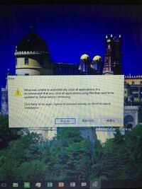Windows10です。 このようなエラーメッセージが出ます。解決策がわかりません。