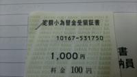 定額小為替金受領証書… という領収書を社長より渡され「出金伝票書いといて」と言われました。 画像を参考にして頂きたいのですが、 1,000円、 その下に 料金100円とあります。 さらにその下には受領印が押してあります。 100円が手数料らしいことはネットで調べて分かったのですが、出金伝票に書く金額は1,100円で良いのでしょうか?  経理初心者で、他に聞ける人がいなく、社長も出掛けてしばら...
