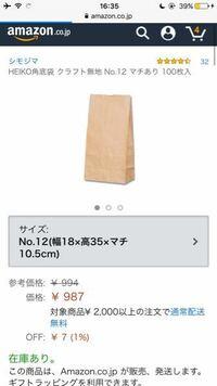 こんな感じの紙袋が欲しいんですが、100均にはありませんでした。 100枚くらい欲しいです。 Amazonでもいいんですが、どこかに買いに行ったほうが安いならそちらを買いたいです。 どういうところに売ってますか?...
