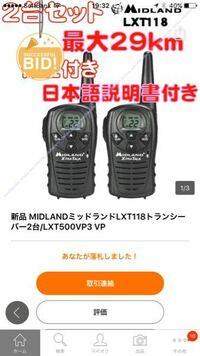 このトランシーバーヤフオクで落札したんですけど、勿論日本で使ったら危ないですよね?正直不安です。回答お待ちしております。 機種名は新品 MIDLANDミッドランドLXT118トランシーバー2台/LXT500VP3 VPです。値段と飛距離に誘惑されて買ってしまいました。
