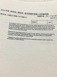 龍谷大学の指定校推薦は校内で受かったんですが、 試験に英語の小論文があります! ひどかったら受からないと言われ焦ってます この写真が去年の問題なのですが、 どのように答えるのがベストなんでしょうか? 回答お願いします(ー ー;)