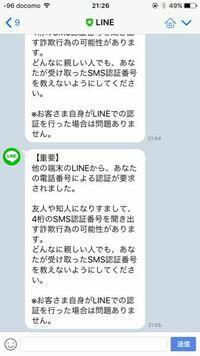 さっき、iPhoneのSMSで、+852から始まる電話番号からLINEの認証コードが2回も届き、LINE運営からも乗っ取りの注意喚起のメッセージが届いたのですが、これは無視した方がいいですよね? おそらく日本ではないと...