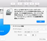 MacでUSBメモリ8GBは、複数パーティションにできない? 使用環境:OS X El Capitan 10.11.6  ちょっと弄くり回してて、ふと疑問に思いました。 実用性は無視です。試験的にディスクユーティリティを使っていた...