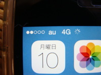 電波の横のクルクルが止まりません。 iPhone5cを使用していますが  画面左上の電波・au・4Gの横のクルクル? がほぼ回りっぱなしです。  どのような意味がありどのような状態にあるのでしょうか?  スマ...