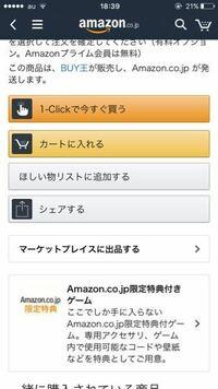 こんにちは、こちらのAmazonの商品に関してなのですが 155円より37件の出品と表示されているのに 購入画面にはマーケットプレイスを選択するボタンがありません。 これは一体どういうことでしょうか? お詳しい方...