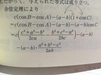 よろしくお願い致します。画像は青チャート数学1Aの練習153の問題の解説です。2行目と3行目が何故イコールなのかが理解出来ません。どなた様か御教授ください。