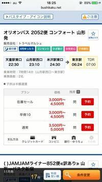 山形から栃木県に夜行バスでいきたいのですが、価格比較のサイトで山形栃木間で調べた所、こちらのバスが出ました。 しかし山形と、東京の乗車降車場所しか記載されていないのですがこれで栃木まで行くことは可能なのでしょうか???