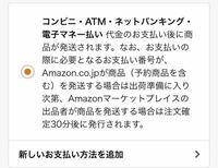 Amazonのお支払い方法で、コンビニATMネットバンキング電子マネー支払いの支払い方がわからないので教えてください
