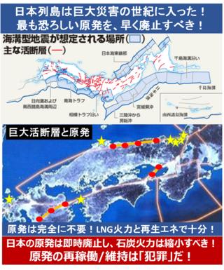エネファーム,原発,LNG火力,日本海側,MOX燃料,代替発電,プルトニウム