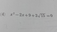 この2次方程式の解の求め方を分かりやすく教えてください