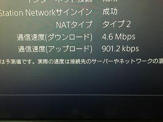 ダウンロード速度,プロバイダ,ぷららビックローブソネット,有線LANポートギガビット対応,LANケーブル,カテ6ルーター