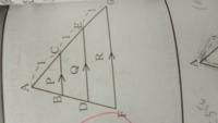 P、Q、Rの面積比の出し方を教えて下さい