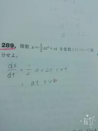 導関数の解き方を教えてくださいm(*_ _)m 解いてみたのですがvがなぜいらないのか分からないです
