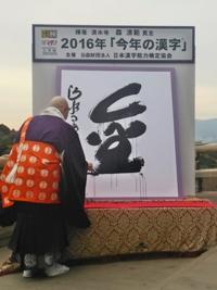 京都府清水寺で発表された2016年の漢字は「金」だそうで オリンピックイヤーで金はつまらん結果でしょうか?。どうも3回目らしいが
