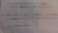 次の近似値の解き方を教えてください。