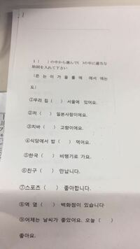 画像の問題が、よくわかりません。 韓国語詳しい方、解答お願いします。
