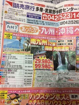 旅行 静岡 読売