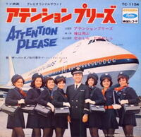 〇大喜利〇   『アテンションプリーズ♪』   空港や航空機内で、 旅客向けアナウンスに際して前置される、  「Attention Please」 (皆様にご案内申し上げます)の意。     ところが、とんでもない間違いで、  「〇〇〇プリーズ♪」  ってアナウンスが・・・   〇部を埋めてください。※文字数自由