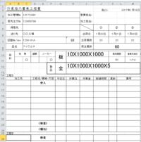 エクセルで作業指示書を作成中です。  ご教授願います。 自分が働いている工場は受発注システムが無く 自力で作業指示書をエクセルでつくっているのですが、 スムーズに作る方法はないでしょうか・・・。 お知恵お貸しいただきたいです。   99明細の横一列のデータ元から引用して 99明細の各指示書(現場配布)にデータをリンクしたいのですが  ①のデータを①の指示書にリンクし ...