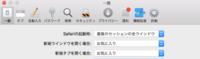 MacBook Pro (Retina, 15-inch, Mid 2015)を購入したのですが、Safariを閉じると毎回タブが全部閉じられた状態になっています。 OSはmacOS Sierra Ver. 10.12.2です。設定からSafariの起動時には最後のセッションの全ウインドウを表示するように変えているのですが(画像参照)、反映されていないようです。どのようにすれば解決できるでし...