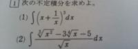 不定積分の問題です 添付画像の問題を教えてほしいです。 公式を使う場合は何の公式を使ったか教えて下さい。 よろしくお願いします。