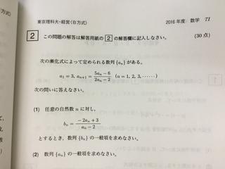 経営 東京 理科 学部 大