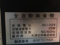 自動麻雀卓の修理できる方を探しています。機種は太洋化学のアモスコングです。 当方岐阜県在住なので、岐阜県か愛知県で、私が台を持ち込み、見ていただき、修理代の見積をいただいて、金額に 納得できたら修理を依頼するという流れを希望しています。 このようなことが可能な業者さんをご存知の方はいませんか?