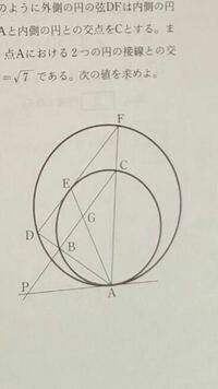この図形で線分AEは∠DAFの二等分線になりますか?