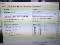 便 文字 ファイル 化け ギガ