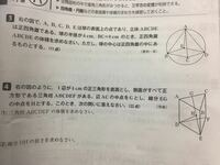 数学問題の答えを教えてください 大問 3番と4番の(1)、(2)をお願いします。