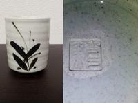 やきもの 和陶器の窯印 裏印が何んと書いてあるのか読めません。  窯元や何焼きなど画像から分かることがあれば教えていただけないでしょうか。