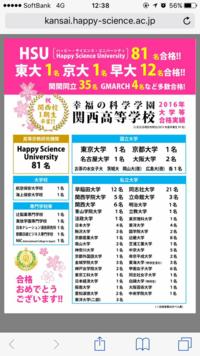幸福の科学の高校は進学校ですか?