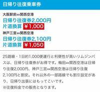 大阪駅前~関西空港の日帰り往復乗車券を買いたいのですが… どこに売ってるのでしょうか? 当日購入でも大丈夫でしょうか?