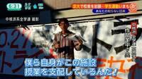 なぜ京都大学の学生はいまだに学生運動をしているんですか?
