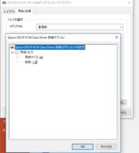 windows10プリンターの詳細設定について印刷する際にプリンターのプロパティを開いて用紙サイズ変更など基本設定を触ろうと思い開くとすごくシンプルな画面しかでず、 用紙サイズもA4とレターなどしかなくB5など他のサイズが出ない状態です。新しくパソコンを買い替えたのでよくわかりません。 色々設定ができる画面に戻したいです。直し方を教えてください。よろしくお願いします。 使用してるパソコン...