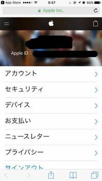 Apple musicから領収書が来て、自動で支払うことになっていました。 解約するには、 iPhoneの設定→iTunes&App Store→Apple ID→Apple ID表示→管理→解約したいものを選択(一つしかない場合は勝手にその解約するものに移動します)→自動更新オフ→オフにする   と教えてもらったのですが、「管理」を押すと、私は定期講読してないので、写真のようなペー...
