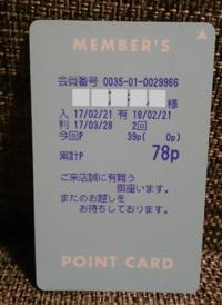 このメンバーズカードですが、店名も電話番号も記載がありません。(夫のものですが風俗かラブホのものかと推察します。)ご存知の方おられましたら、どこの何のカードか教えて頂けないでしょうか? 初めての質問で不備があったら申し訳ありません。宜しくお願い致します。
