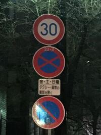 この道路標識の意味を教えてください。 月火水木の23-4は駐停車禁止、金土日は駐車禁止でいいのでしょうか? それとも金土日は23-4は駐停車禁止で月火水木は駐車禁止なのでしょうか?  また、祝日は日曜に含まれるのでしょうか?