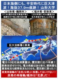 『日本海側にも、平安時代に巨大津波、海抜37.9m痕跡! 山形大学』2017/4/2  ⇒ 日本海側にも巨大津波が来る! ということは、日本海側の原発も危ないのでは? ⇒ 柏崎刈羽原発、若狭湾の14ヶ所の原発群やもんじゅ、島根原発など、もし巨大津波に襲われれば、日本全土が高濃度放射性物質で汚染され、日本国は破滅するのでは?   ◆平安時代、三陸沖の海溝型巨大地震「貞観地震」が...