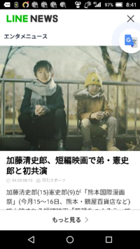 加藤清史郎(15)憲史郎(9) どう思いますか?