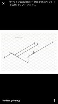 設備配管図についてですが、手書きでかいてるんですが、の継手エルボとか45エルボをアイソメ図で書く場合、エルボ部分に線をひいてあるんですが、いまいち理解ができません。 線の方向、など決 まりがあるのでし...