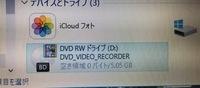 DVDなのにBD?  友達にテレビ録画してもらったDVDが自分の家のテレビで見れなかったので、PCなら開くかもと思いPCに入れてみました。  すると、名前はDVD RWとなっているのに、BDとなってい ました。(写真)...