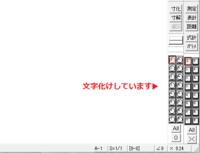 JWWが文字化けします。JWWのレイヤ部分が文字化けしてとても見にくいです。 新しくPCを購入してインストールしただけなので設定等は変更していません。 よろしくお願いします。 環境 Win10 64 Corei5 6400 16...