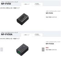 SONYのHDR-CX720を所有しています。 付属バッテリーはNP-FV50ですが NP-FV50Aは使用可能ですか? この2つの違いはなんでしょうか? NP-FV50Aが使用可能な場合、NP-FV70Aも OKという事でよろしいでしょうか?...
