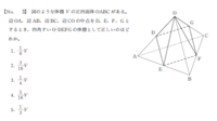 空間図形の問題になります。 ご解説お願いします。 体積Vの正四面体の4つの中点を結んで出来る四角錐の体積はいくらかという問題です。