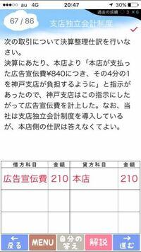 簿記2級の問題なんですが、スクショを貼ります。 支店独立会計制度の神戸支店が負担するように指示があったとあるんですが、答えを見ても全く神戸支店が負担してるとは思えないんですがこれは本当にあっているの...