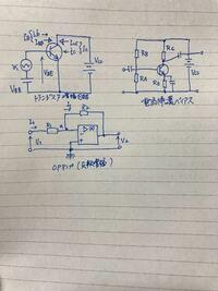 電気の基礎 電験の勉強をしています。参考書で勉強していますが、トランジスタ、opアンプの回路がイマイチ理解できません。電気がどう流れるのか、電圧のかかり方、入出力インピーダンス、なにがなんだか分かりません。なんのためにあるのかもわかりません、、、 普通の直流交流、三相等の回路は理解できています  わかりやすく教えて頂ければ幸いです。よろしくお願いします!