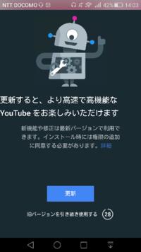 Youtubeの更新についてです。 最近Youtubeを開くと更新を勧められるようになりました。 そこまではよいのですが、画像のように傾いて表示されるのはなぜなのでしょうか。イラストも含め、なんだか気持ちが悪いで...